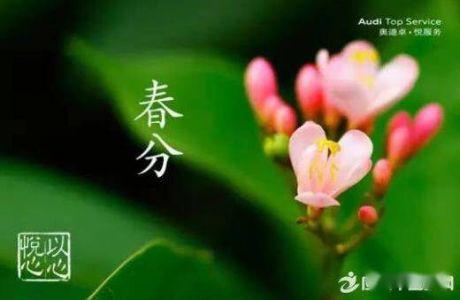 關於春季節氣的諺語
